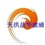 徐州天宏益华玻璃科技有限公司