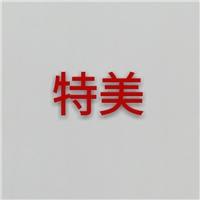 广州市特美玻璃制品有限公司