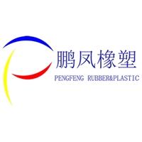 河北鹏凤橡塑制品有限公司
