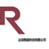 宜兴市达润陶瓷科技有限公司