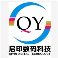 深圳市启印数码科技有限公司
