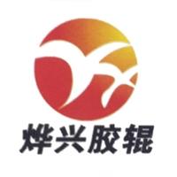 衡水烨兴玻璃机械胶辊厂