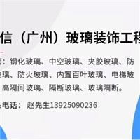 忠信(广州)玻璃装饰工程有限公司