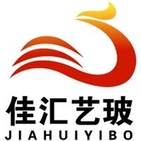 沙河市佳汇平安彩票pa99.com有限公司