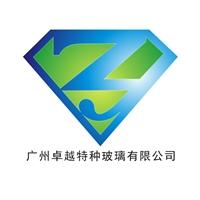 广州卓越特种玻璃有限公司