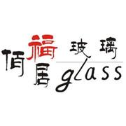 广州市白云区竹料佰福居玻璃工艺厂