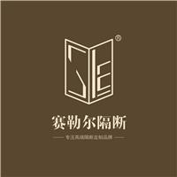 深圳赛勒尔装饰工程有限公司