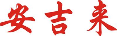郑州安吉来电子科技有限公司