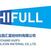 宜昌汇富硅材料有限公司