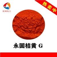 永固桔黃G顏料橙13玻璃瓶烤漆顏料著色力高