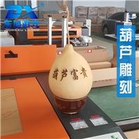 东旭圆柱体激光雕刻机 球型激光雕刻切割机 异型立体激光雕刻机