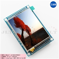 2.8寸液晶显示模块 240*320分辨率开发板专项使用模块触摸屏