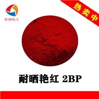 耐曬艷紅2BP塑料顏料永固紅2BP耐遷移顏料