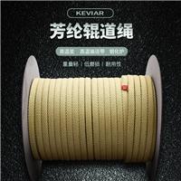 芳纶辊道绳 高度阻燃耐磨耐高温玻璃钢化炉专项使用 凯夫拉纤维编织绳