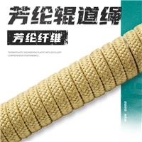 芳綸高溫繩玻璃鋼化爐輥道繩隔熱耐磨繩