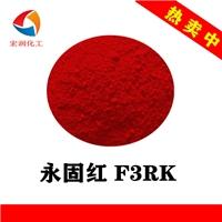 永固紅F3RK水性彩鋼瓦耐曬大紅顏料兩年不褪色