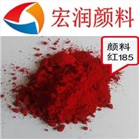 顏料紅185永固紅洋紅HF4C汽車涂料耐氣候顏料