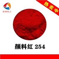 颜料红254永固红DPP玻璃油漆耐温颜料