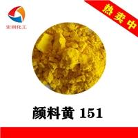 顏料黃151永固黃H4G耐曬檸檬黃顏料