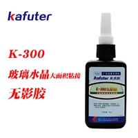 卡夫特K-300 無影膠 UV膠