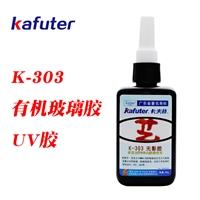 卡夫特K-303 玻璃 亚克力塑料粘接 无影胶 UV胶