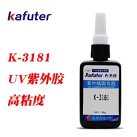 卡夫特K-3181 紫外線固化膠 無影膠 高粘度 UV膠