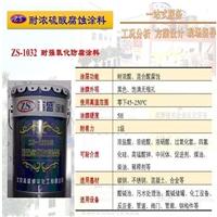 志盛牌防腐涂料高温防腐漆耐强硫酸硝酸溶剂抗强氧化ZS-1032