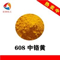 耐高溫中鉻黃608包膜中黃涂料色漿耐曬顏料