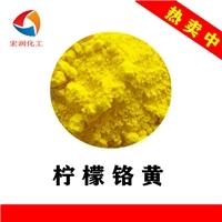 柠檬铬黄国标颜料塔吊建筑机械耐晒颜料