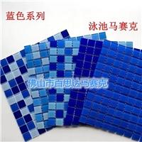 九江蓝色游泳池玻璃马赛克瓷砖生产厂家价格