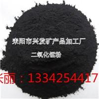 厂家直销30%以上二氧化锰粉