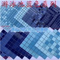 福建泉州蓝色泳池陶瓷马赛克瓷砖厂家价格