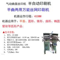 玻璃圆管丝印机厂家玻璃管刻度滚印机塑料管丝网印刷机直销