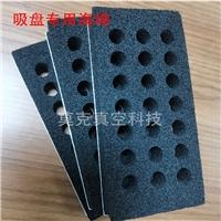 东莞MOKE莫克RC60X120系列成型打孔真空吸盘海绵工业机械吸盘海绵
