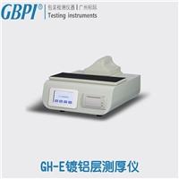 GH-E镀铝薄膜|镀铝纸|高精度|数字|薄膜测厚仪