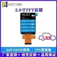2.8寸MCU接口高亮TFT液晶屏