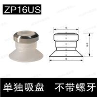 东莞MPK莫派克ZPU透明吸嘴硅胶吸盘机器人吸盘