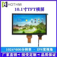 10.1寸TFT横屏带电容触摸LVDS接口彩屏