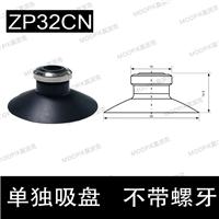 东莞MPK莫派克ZPC防静电吸盘 工业吸嘴  怡合达真空吸盘