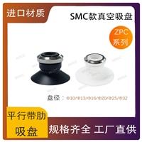 MK莫克ZPC怡合達真空吸盤 工業真空吸盤 硅膠吸盤