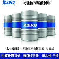 广东科鼎功材生产1638改性羟基丙烯酸树脂金属水电镀件附着好耐水煮干性快