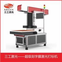 深圳植绒金葱反光夜光硅胶烫画刻字膜激光打标机