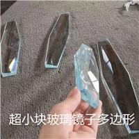 超小塊鋼化玻璃鏡子