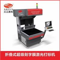 250W刻字膜激光打标机设备 服装印花硅胶刻字膜激光切割机
