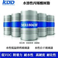 科鼎MR1806W低VOC水溶性树脂玻璃低温烤漆涂料用