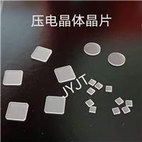 压电石英晶片 石英传感器