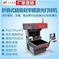 服装烫画刻字膜激光打标机热转印皮标布标