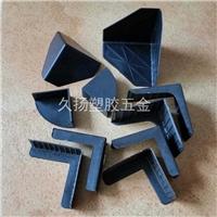 三面塑胶护角,家具护角,防撞护角
