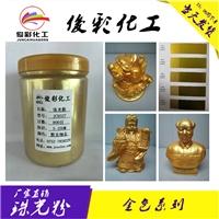 金色珠光粉 水晶黄金粉 默克金粉用工艺品涂料油漆