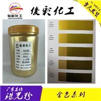 俊彩厂价 400目800目金色珠光粉颜料 超闪亮金粉